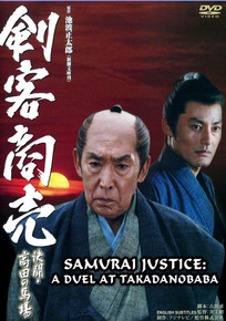 SAMURAI JUSTICE SPECIAL 03 - A DUEL AT TAKADANOBABA