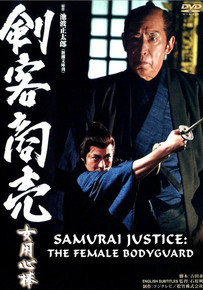 SAMURAI JUSTICE SPECIAL 04 - THE FEMALE BODYGUARD