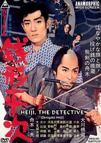 HEIJI, THE DETECTIVE