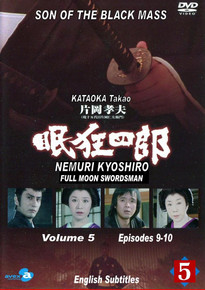 NEMURI KYOSHIRO - SON OF THE BLACK MASS TV Volume 05