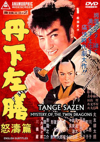 TANGE SAZEN: MYSTERY OF THE TWIN DRAGONS