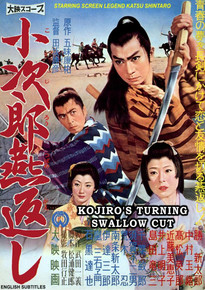 KOJIRO'S TURNING SWALLOW CUT