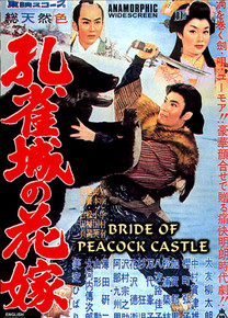 New From Ichiban - BRIDE OF PEACOCK CASTLE