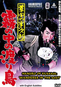 HANJIRO OF KUSAMA: WANDERER IN THE MIST