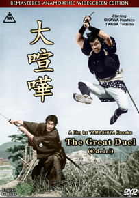 The Newest From Ichiban - THE GREAT DUEL