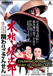 COLD WIND MONJIRO 2 - THE SECRET OF MONJIRO'S BIRTH