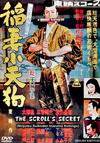 The Newest From Ichiban_THE SCROLL'S SECRET