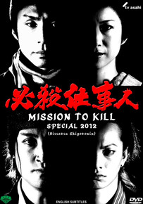 The Newest From Ichiban_MISSION TO KILL 2012 SPECIAL