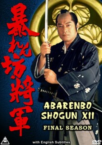 The Newest From Ichiban - ABARENBO SHOGUN FINAL SEASON BOX SET
