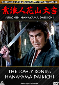 Ichiban Presents LOWLY RONIN - HANAYAMA DAIKICHI