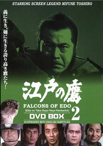 BOX SET 02 - MIFUNE TOSHIRO'S FALCONS OF EDO