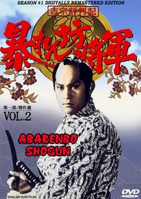 ABARENBO SHOGUN SEASON 1 - VOLUME 2