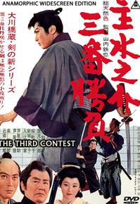Ichiban Presents THE THIRD CONTEST