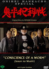 The Newest from Ichiban ONIHEI HANKACHO SPECIAL - CONSCIENCE OF A WORM
