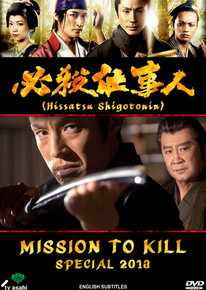 The Newest from Ichiban MISSION TO KILL SPECIAL - 2013