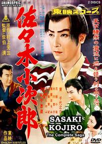 SASAKI KOJIRO - THE COMPLETE SAGA