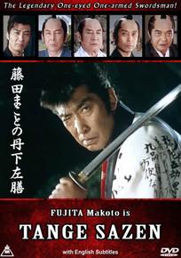 The Newest from Ichiban: FUJITA MAKOTO IS TANGE SAZEN