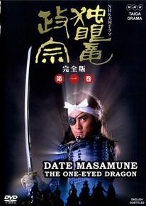 DOKUGANRYU MASAMUNE DISC 6