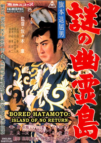 The Newest from Ichiban: BORED HATAMOTO: ISLAND OF NO RETURN