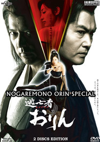 The Newest from Ichiban: NOGAREMONO ORIN SPECIAL