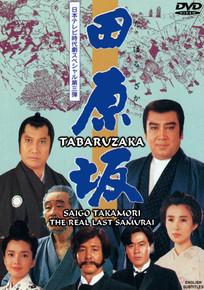 SAIGO TAKAMORI - THE REAL LAST SAMURAI