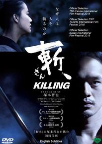 KILLING!