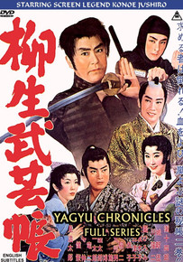 YAGYU CHRONICLES FULL FILM SERIES BOX SET