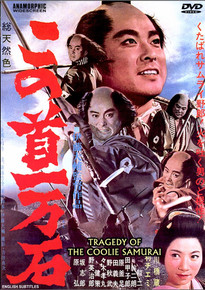 The Newest from Ichiban: TRAGEDY OF THE COOLIE SAMURAI