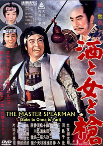 The Newest from Ichiban: THE MASTER SPEARMAN