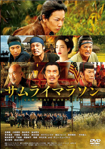 The Newest from Ichiban: SAMURAI MARATHON