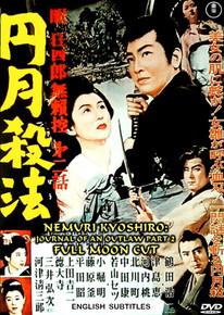 FULL MOON CUT: NEMURI KYOSHIRO - JOURNAL OF AN OUTLAW Part 2