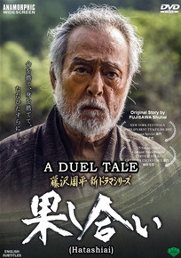 A DUEL TALE (Hatashiai) DOWNLOAD VERSION