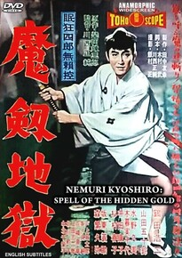 NEMURI KYOSHIRO - SPELL OF THE HIDDEN GOLD
