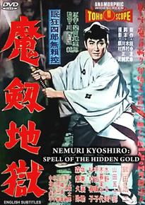 NEMURI KYOSHIRO - SPELL OF THE HIDDEN GOLD