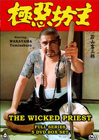 WICKED PRIEST FULL SERIES BOX SET