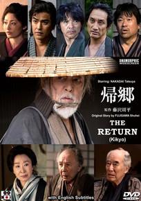 KIKYO - THE RETURN