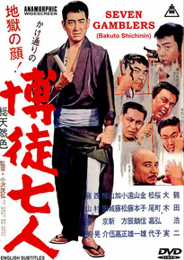 The Newest from Ichiban: SEVEN GAMBLERS