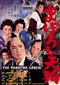The Newest from Ichiban: PHANTOM GOBLIN