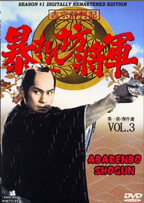 ABARENBO SHOGUN SEASON 1 - VOLUME 3