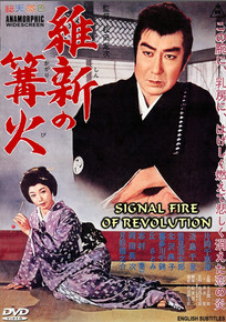 A TALE OF THE SHINSENGUMI - SIGNAL FIRE OF REVOLUTION