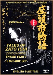 BOX SET ZATO ICHI TV - SEASON 01 -THE FIRST SEASON
