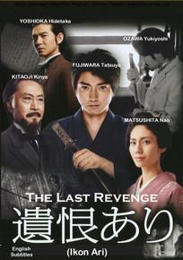 THE LAST REVENGE