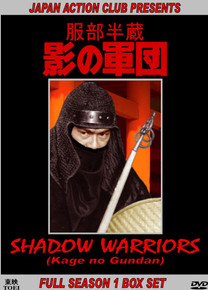 KAGE NO GUNDAN - SHADOW WARRIORS - COMPLETE SERIES BOX SET