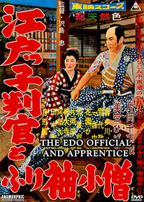THE NEWEST FROM ICHIBAN: EDO OFFICIAL & APPRENTICE