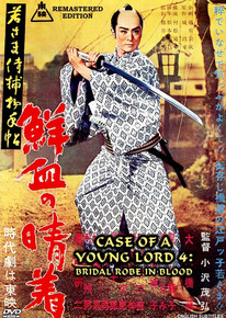 THE NEWEST FROM ICHIBAN: CASE OF YOUNG LORD 4: BRIDAL ROBE IN BLOOD