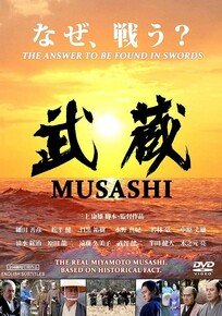 MUSASHI: THE REAL MIYAMOTO MUSASHI BASED ON HISTORICAL FACTS