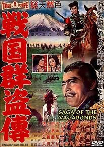 MIFUNE TOSHIRO-TSURUTA KOJI  SAGA OF THE VAGABONDS WRITTEN BY KUROSAWA AKIRA