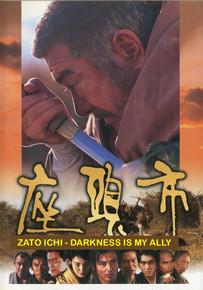 ZATO ICHI REMASTERED - 1989
