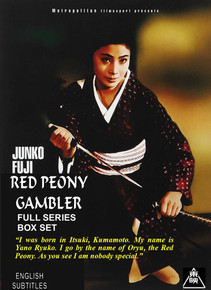 RED PEONY GAMBLER MOVIE SERIES BOX SET