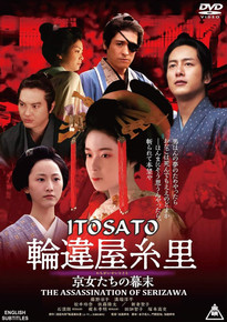 ITOSATO - THE ASSASSINATION OF SERIZAWA